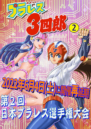 http://k2g2.sakura.ne.jp/HMD_plawres/img/image59.jpg